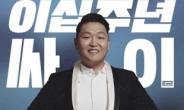 """'엽기 가수'에서 '국제가수'로…""""코믹가수 아닌 싱어송라이터"""" 싸이의 20년"""