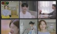 '하트시그널' 시즌별 출연자 뭉친 리얼청춘예능 '프렌즈' 2월 첫 방송