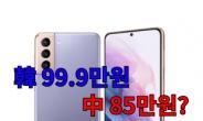 """갤럭시S21 중국 가격 85만원…""""한국이 14만원 더 비싼 까닭"""" [IT선빵!]"""