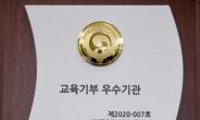 그랜드코리아레저(GKL), 업계 첫 '교육기부' 우수기관 선정