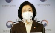 박영선 중기부 장관 사의표명…3차 개각 임박