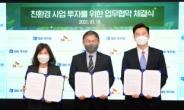 SK건설, IBK캐피탈·LX인베스트먼트와 친환경 투자 업무협약 체결