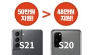 """버티던 SKT도 50만원 지원 """"갤럭시S21 헌폰보다 더 할인!"""" [IT선빵!]"""