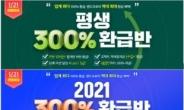 랜드프로 공인중개사 '평생/2021 300% 환급반' 수강생 모집 21일 마감