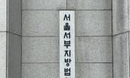 前부총장 딸 부정입학 도운 연세대 교수 2명 영장심사