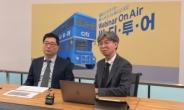 한국씨티은행, 2021 글로벌 시장 전망 세미나 개최