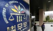 '교정시설 보호장비 개선지침 비공개' 맞서 인권단체들, 행정심판 청구