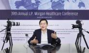 글로벌 투자자들, K제약바이오 '계획'에 관심집중