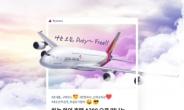 아시아나 A380 당일치기 해외여행 운항 재개
