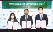 SK건설 'ESG 경영' 실천친환경 사업 본격 투자
