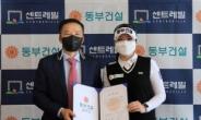 동부건설, KLPGA 2019 신인왕 조아연과 후원계약