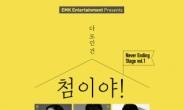 발레리나 김주원·뮤지컬 배우 카이·신영숙 총출동…특별한 기부 콘서트 연다