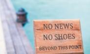 달라질 여행풍속도 #산호섬 재텔근무 #경제살리기 관광