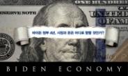 바이든의 미국, 더 위험하다