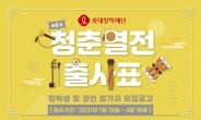 창작국악 경연대회 '청춘열전 출사표', 젊은 국악인 발굴한다