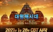 라인게임즈 '대항해시대 오리진', 28일 첫 CBT 항해 '개시'