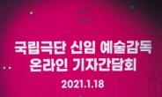 쓰레기 없는 공연·온 오프극장 '배리어프리'…공연계 맏형 국립극단 '시대의 화두' 품고 새출발