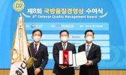 기품원, 국방품질경영상 수여…대통령상에  한화디펜스