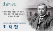 경상원, 1월의 상인 시베리아의 난로 '최재형' 선정