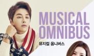 정선아·한지상·민우혁, 밀레니엄심포니오케스트라와 '뮤지컬 옴니버스' 공연