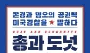 한국 자치경찰제가 성공하려면