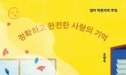 [한눈에 읽는 신간]박완서의 부엌에서 '정확하고 완전한 사랑의 기억'외