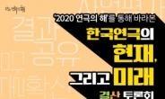 한국 연극의 현재와 미래 살핀다…'2020 연극의 해' 결산토론회