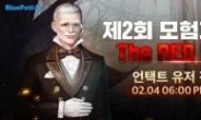 '에오스 레드', 2월 4일 유저 '소통' 간담회 개최한다
