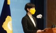 [헤럴드pic] 기자회견하는 정의당 류호정 의원