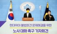 [헤럴드pic] '현대위아 불법파견 문제해결을 위한 노사대화 촉구 기자회견'