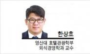 [헤럴드광장] 한계에 이른 소상공인, 그리고 정부 정책
