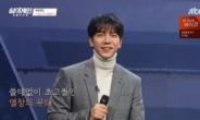 [서병기 연예톡톡]'대형 MC'가 될 가능성 보이는 '싱어게인' MC 이승기