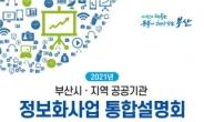 부산시, 올해 532개 정보화사업에 870억원 투입