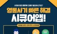 몸캠피싱 보안 '시큐어앱', 24시간 대응 시스템으로 피씽 피해 막아
