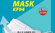 <신제품·신기술>세화아이엠씨, '더프레쉬한 마스크 KF94' 시판