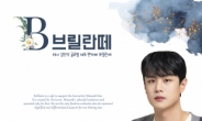 '팬텀싱어3' 출신 테너 김민석 팬카페 '브릴란떼', 23일 공식 오픈