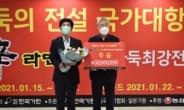 조훈현 이창호 사제, 농심배 이벤트 대회 '바둑의전설' 우승