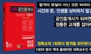 공인중개사 경록, 역대 출제위원의 시험 최적화 인강·교재로 두각