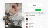 멜론,'신규 발매된 인기 음악' 중심 차트 신설…'최신 24Hits'