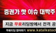 ▶▶ 새해 대박주 리스트 무료로 뿌린다는 소식에…..