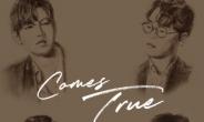 포르테 디 콰트로, 의지와 희망 담은 싱글 'Comes True' 발매