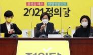 [헤럴드pic] 대국민사과하는 강은미 정의당 원내대표