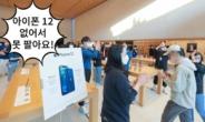 """""""아이폰12 아직도 없어 못 판다!""""…갤럭시S21도 적수 안돼! [IT선빵!]"""