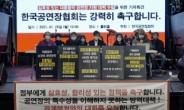 """한국공연장협회 """"코로나19 팬데믹, 공연장 업계에 실질적 지원정책 요구"""""""