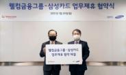 웰컴금융그룹, 삼성카드와 업무제휴 체결