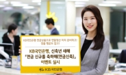 KB국민銀, 새해맞이 '연금 신규를 축하해' 이벤트 실시