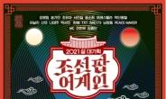 2021 설 언택트 대기획 '조선팝어게인', KBS가 또 한번 일낸다
