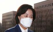"""추미애 """"尹, 피해자 코스프레…특수통 중심 적폐 사단"""""""