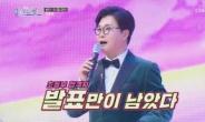 방통위 팔 걷은 '미스트롯2' 승부조작 논란…'어떻게 판가름?' [IT선빵!]