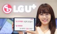 월 3만7500원에 12GB 데이터 이용!…LGU+ 5G 최저가 요금제 출시